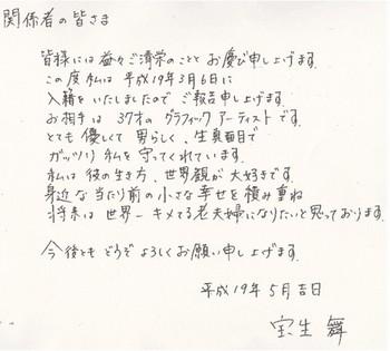宝生舞の画像 p1_4